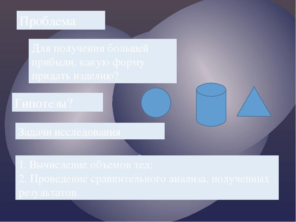 Гипотезы? Задачи исследования 1. Вычисление объемов тел; 2. Проведение сравни...