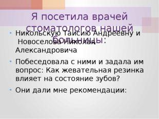 Я посетила врачей стоматологов нашей больницы: Никольскую Таисию Андреевну и