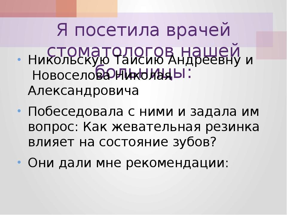Я посетила врачей стоматологов нашей больницы: Никольскую Таисию Андреевну и...