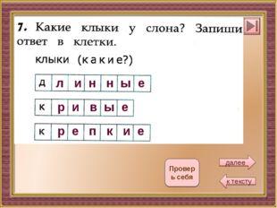 к тексту далее Проверь себя л и н н ы е р и в ы е р е п к и е