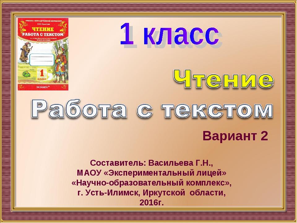 Вариант 2 Составитель: Васильева Г.Н., МАОУ «Экспериментальный лицей» «Научно...