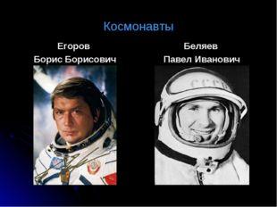Космонавты Егоров Борис Борисович Беляев Павел Иванович