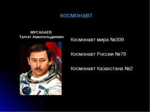 космонавт Космонавт мира №309  Космонавт России №79  Космонавт Казахстана