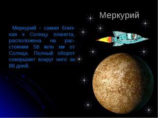 Меркурий Меркурий - самая близ-кая к Солнцу планета, расположена на рас-стоя