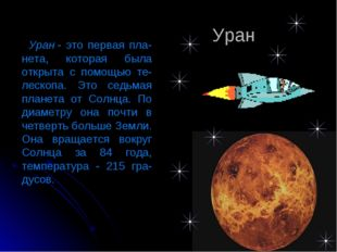 Уран Уран- это первая пла-нета, которая была открыта с помощью те-лескопа.