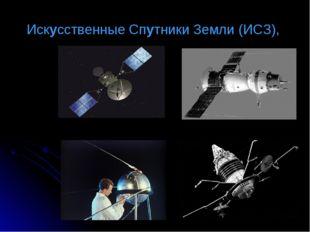 Искусственные Спутники Земли (ИСЗ),