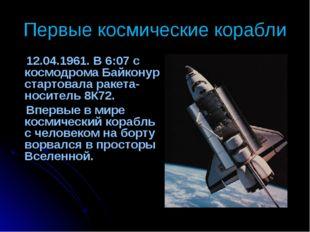 Первые космические корабли 12.04.1961. В 6:07 с космодрома Байконур стартовал