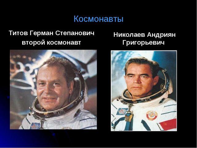 Космонавты Титов Герман Степанович второй космонавт Николаев Андриян Григорье...