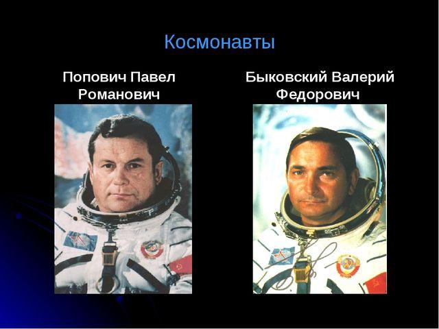 Космонавты Попович Павел Романович Быковский Валерий Федорович