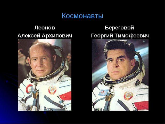 Космонавты Леонов Алексей Архипович Береговой Георгий Тимофеевич