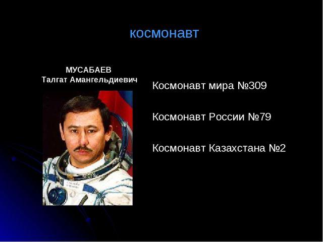космонавт Космонавт мира №309  Космонавт России №79  Космонавт Казахстана...