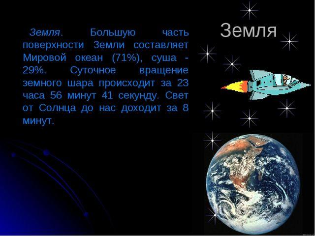 Земля Земля. Большую часть поверхности Земли составляет Мировой океан (71%),...