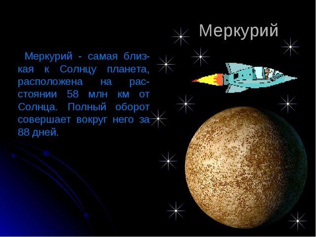 Меркурий Меркурий - самая близ-кая к Солнцу планета, расположена на рас-стоя...