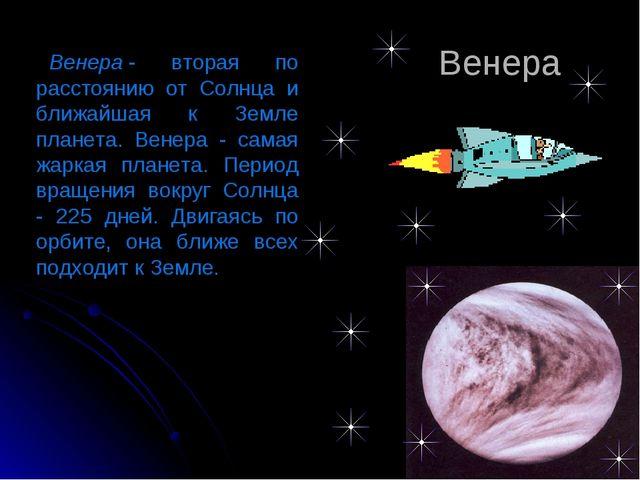 Венера Венера- вторая по расстоянию от Солнца и ближайшая к Земле планета....