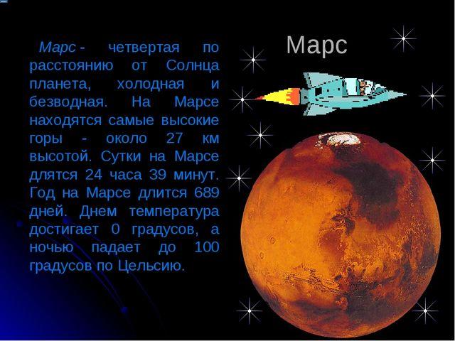 Марс Марс- четвертая по расстоянию от Солнца планета, холодная и безводная....