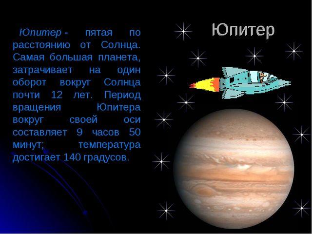 Юпитер Юпитер Юпитер- пятая по расстоянию от Солнца. Самая большая планета,...
