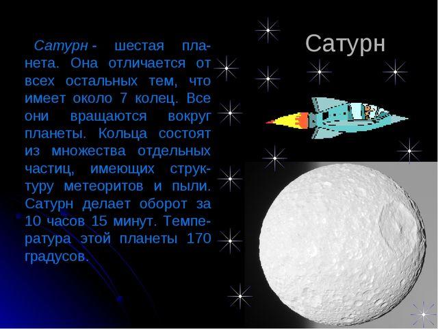 Сатурн Сатурн- шестая пла-нета. Она отличается от всех остальных тем, что и...