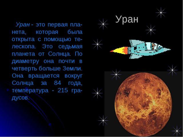 Уран Уран- это первая пла-нета, которая была открыта с помощью те-лескопа....