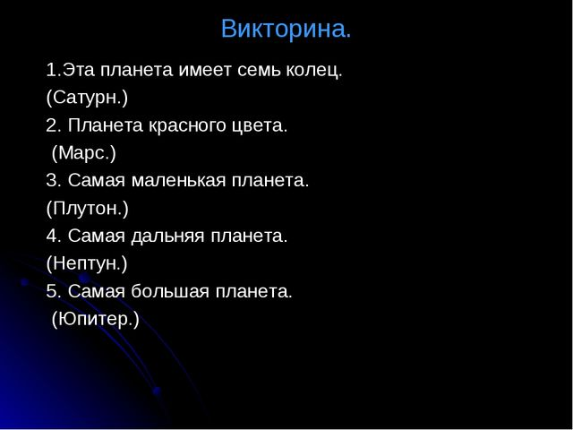 Викторина. 1.Эта планета имеет семь колец. (Сатурн.) 2. Планета красного цвет...