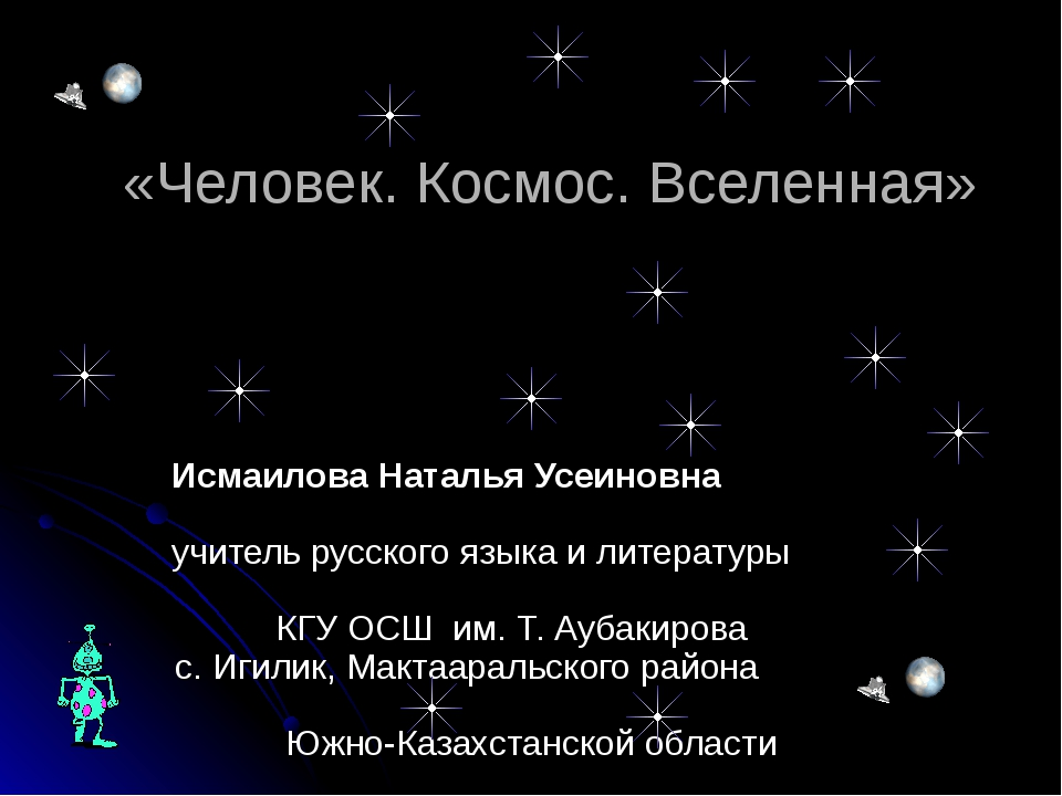 «Человек. Космос. Вселенная» Исмаилова Наталья Усеиновна учитель русского яз...