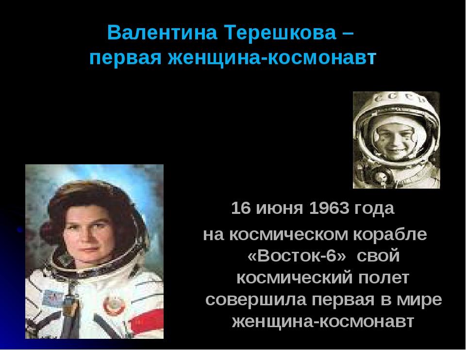 Валентина Терешкова – первая женщина-космонавт 16 июня 1963 года на космическ...