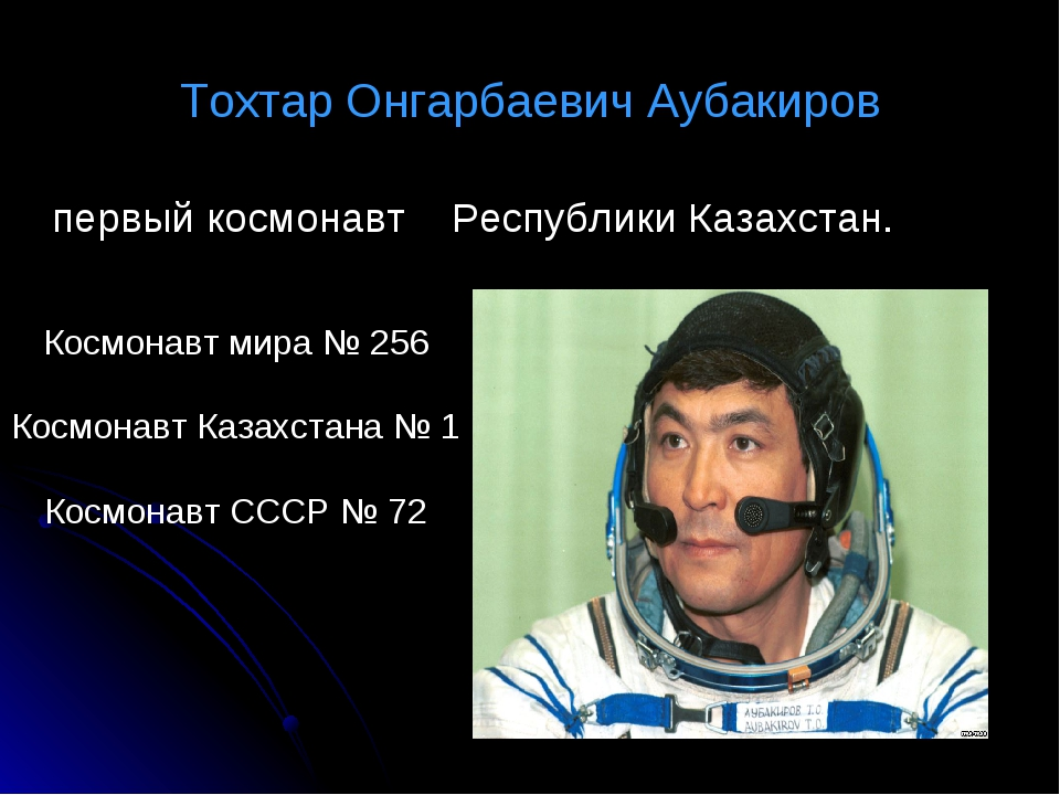 Тохтар Онгарбаевич Аубакиров первый космонавт Республики Казахстан. Космонавт...