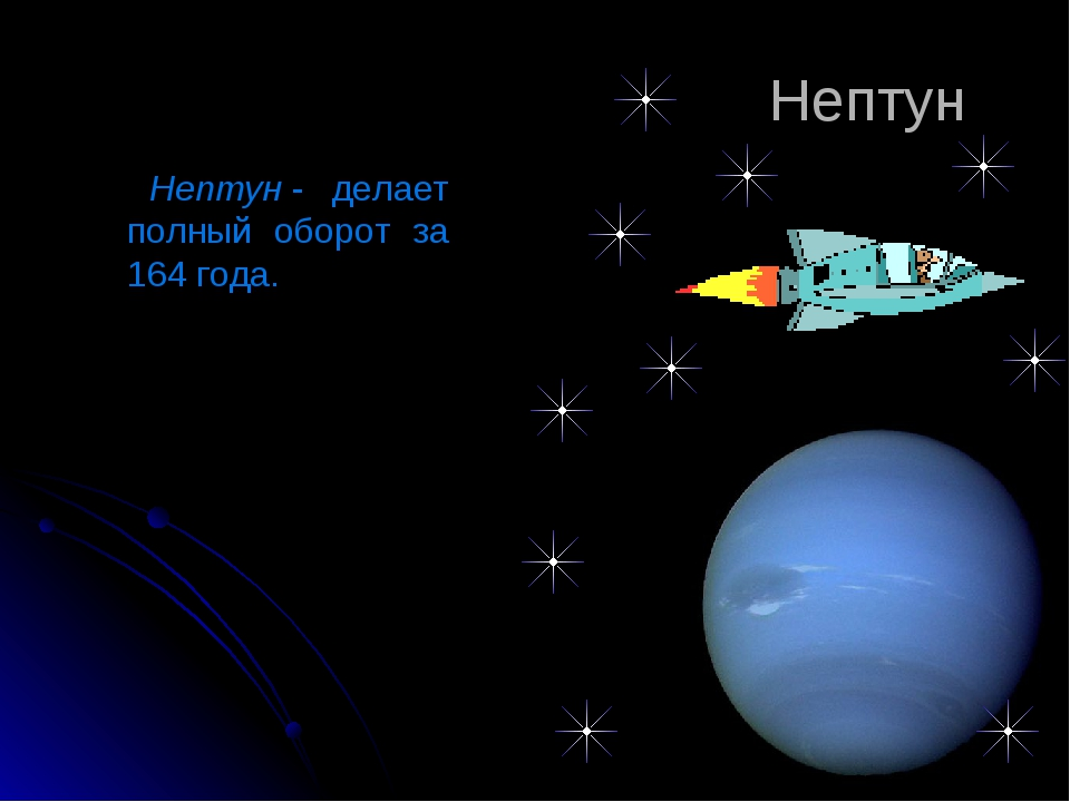 Нептун Нептун- делает полный оборот за 164 года.