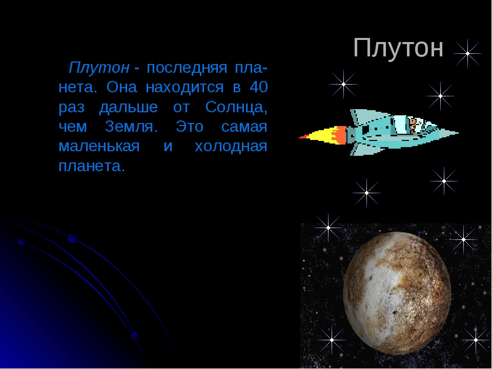 Плутон Плутон- последняя пла-нета. Она находится в 40 раз дальше от Солнца,...