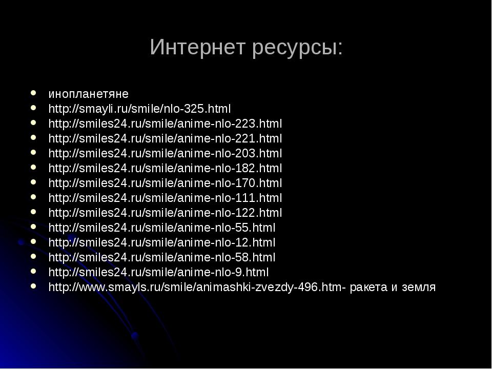 Интернет ресурсы: инопланетяне http://smayli.ru/smile/nlo-325.html http://smi...