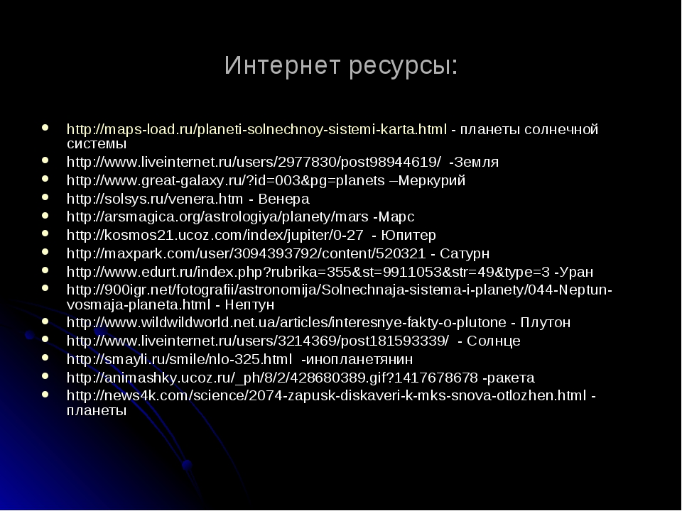 Интернет ресурсы: http://maps-load.ru/planeti-solnechnoy-sistemi-karta.html -...