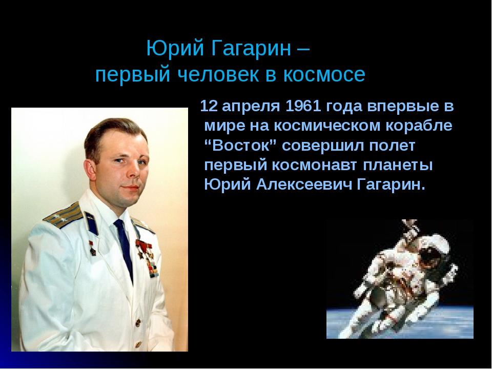 """12 апреля 1961 года впервые в мире на космическом корабле """"Восток"""" совершил..."""