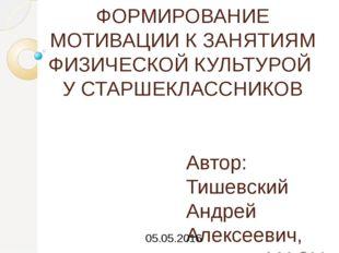 ФОРМИРОВАНИЕ МОТИВАЦИИ К ЗАНЯТИЯМ ФИЗИЧЕСКОЙ КУЛЬТУРОЙ У СТАРШЕКЛАССНИКОВ Авт