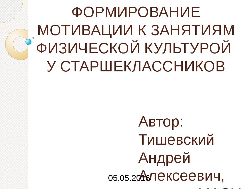 ФОРМИРОВАНИЕ МОТИВАЦИИ К ЗАНЯТИЯМ ФИЗИЧЕСКОЙ КУЛЬТУРОЙ У СТАРШЕКЛАССНИКОВ Авт...