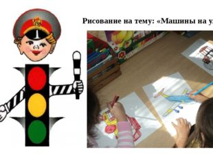 Рисование на тему: «Машины на улицах»