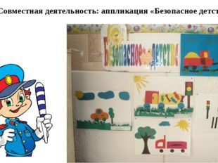 Совместная деятельность: аппликация «Безопасное детство»