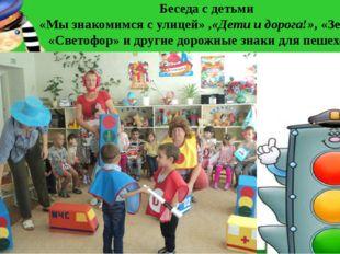 Беседа с детьми «Мы знакомимся с улицей» ,«Дети и дорога!», «Зебра», «Светоф
