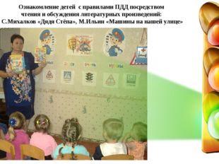 Ознакомление детей с правилами ПДД посредством чтения и обсуждения литературн