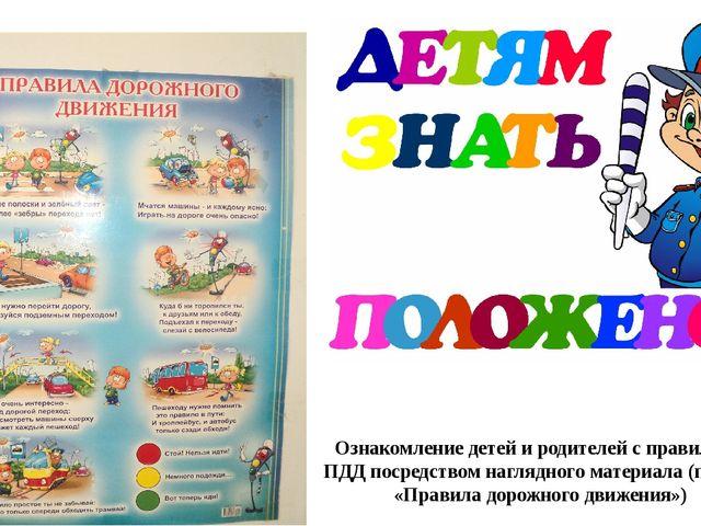 Ознакомление детей и родителей с правилами ПДД посредством наглядного матери...