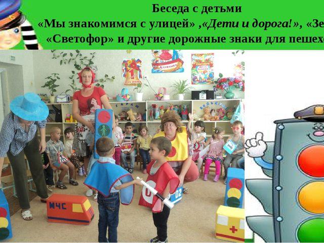 Беседа с детьми «Мы знакомимся с улицей» ,«Дети и дорога!», «Зебра», «Светоф...
