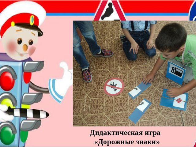 Дидактическая игра «Дорожные знаки»