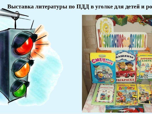 Выставка литературы по ПДД в уголке для детей и родителей
