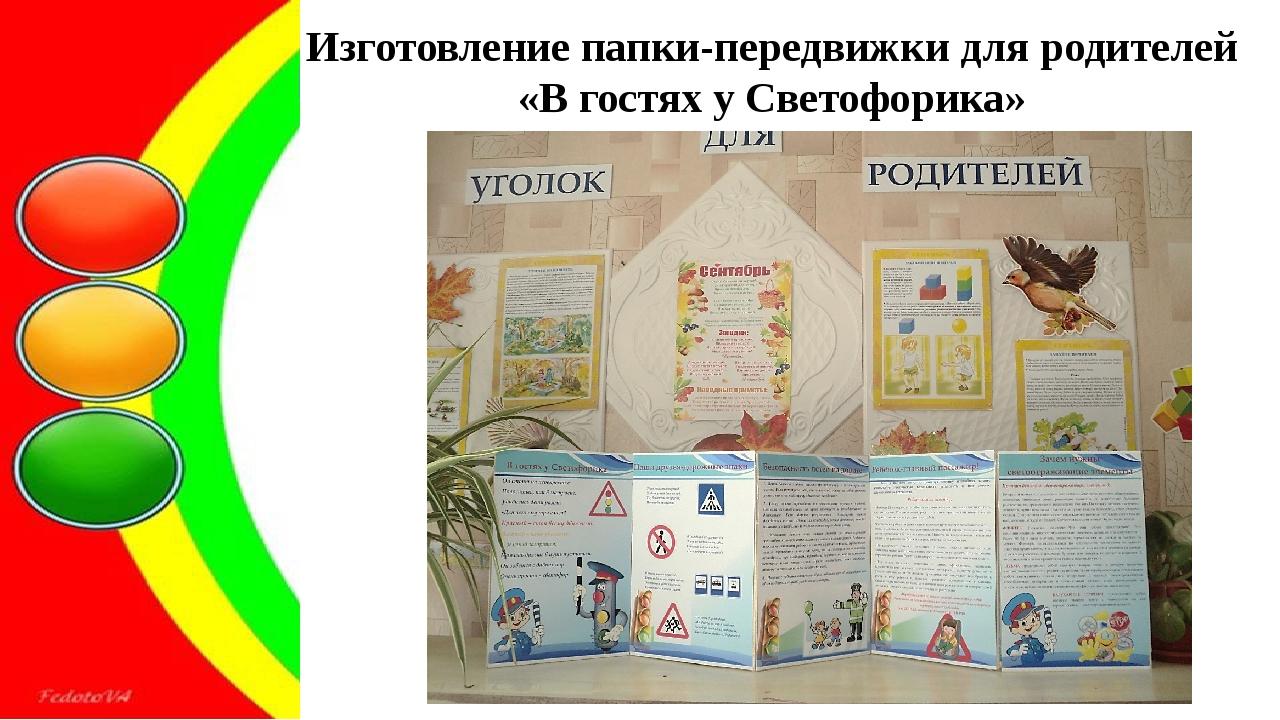 Изготовление папки-передвижки для родителей «В гостях у Светофорика»