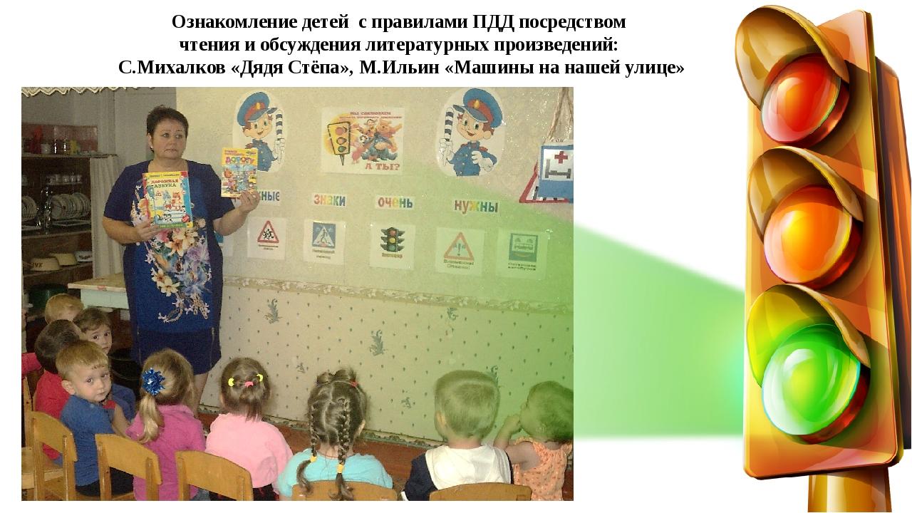 Ознакомление детей с правилами ПДД посредством чтения и обсуждения литературн...