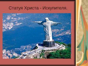 Статуя Христа - Искупителя.
