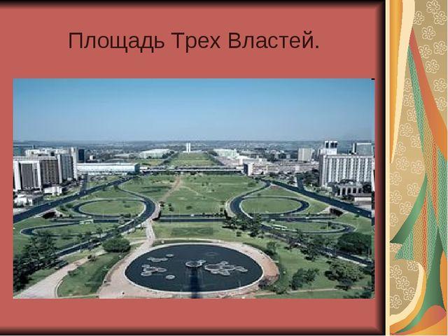 Площадь Трех Властей.