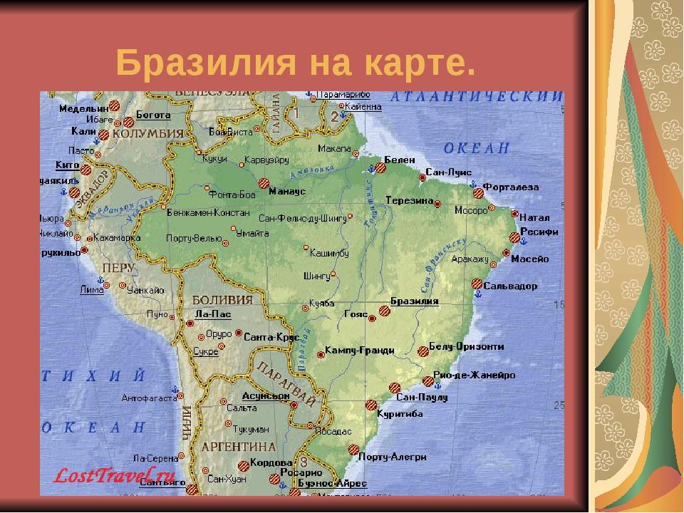 Бразилия на карте.