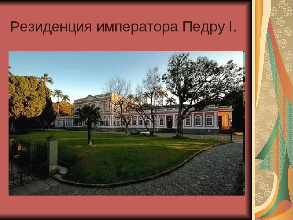 Резиденция императора Педру I.