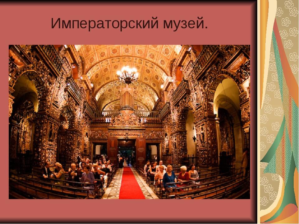 Императорский музей.