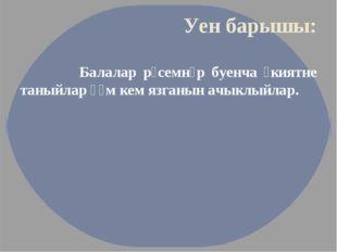 Уен барышы: Балалар рәсемнәр буенча әкиятне таныйлар һәм кем язганын ачыклыйл