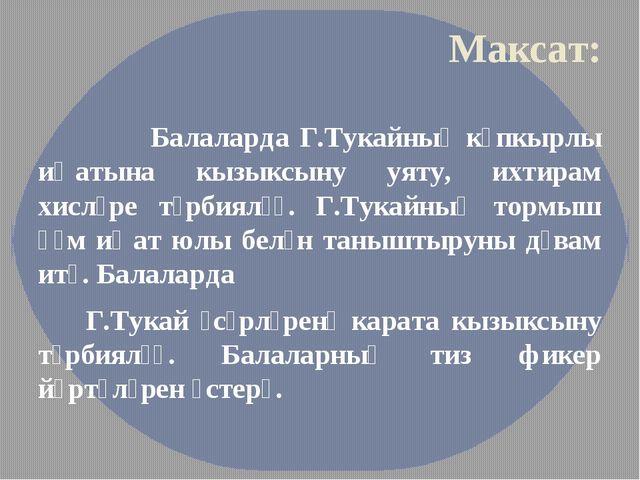 Максат: Балаларда Г.Тукайның күпкырлы иҗатына кызыксыну уяту, ихтирам хисләре...